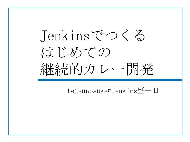 Jenkinsでつくるはじめての継続的カレー開発  tetsunosuke@jenkins歴一日