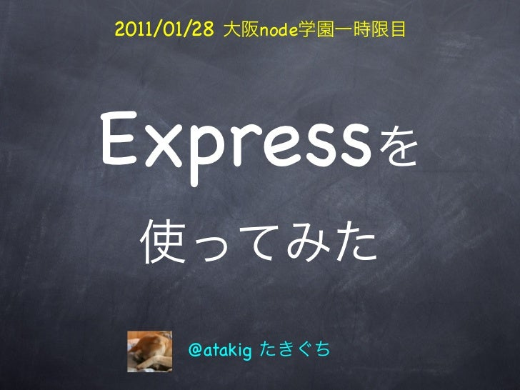 2011/01/28       nodeExpress       @atakig