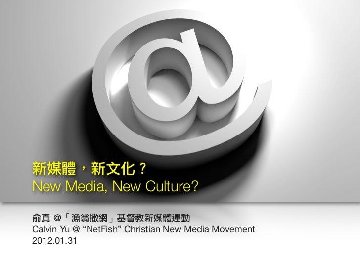 """新媒體,新文化?New Media, New Culture?俞真 @「漁翁撒網」基督教新媒體運動Calvin Yu @ """"NetFish"""" Christian New Media Movement2012.01.31"""