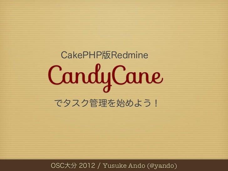 PHP版Redmine CandyCaneでタスク管理を始めよう