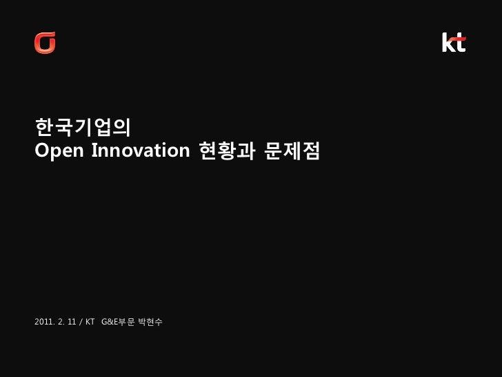 한국기업의Open Innovation 현황과 문제점2011. 2. 11 / KT G&E부문 박현수