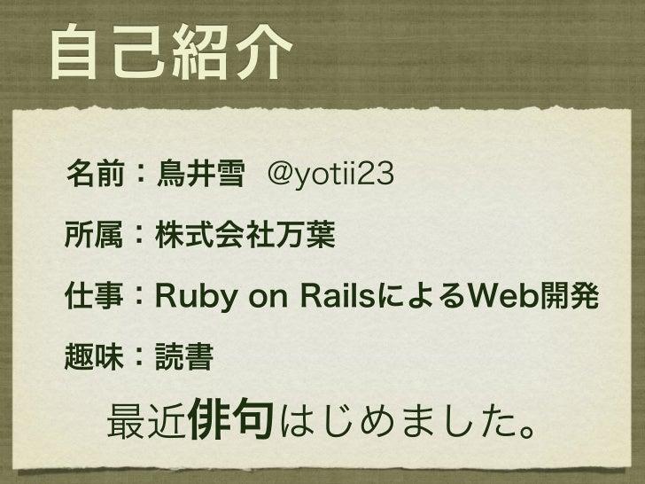 自己紹介名前:鳥井雪 @yotii23所属:株式会社万葉仕事:Ruby on RailsによるWeb開発趣味:読書 最近俳句はじめました。