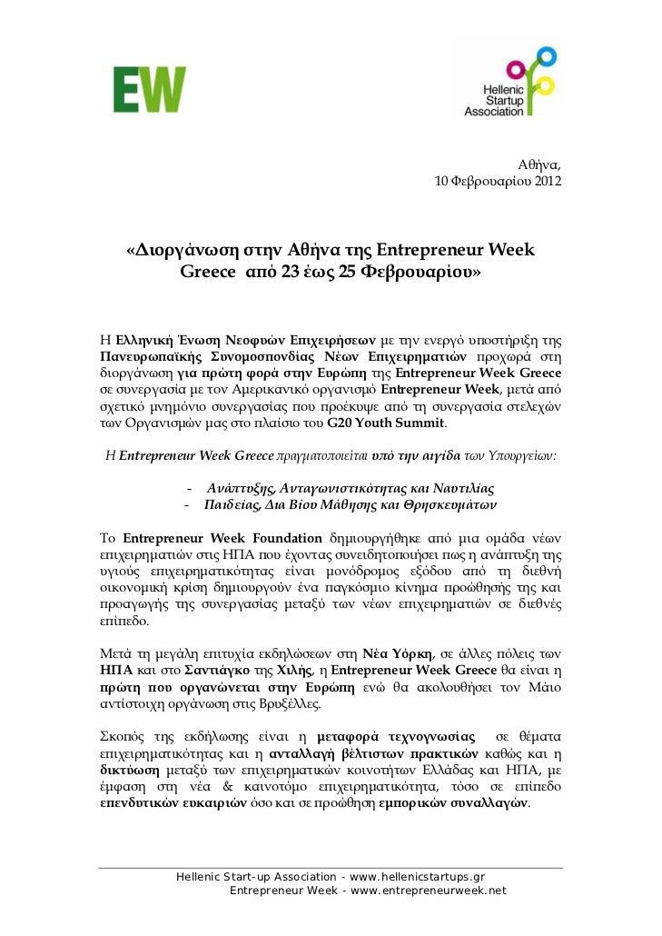 Αθήνα,                                                      10 Φεβρουαρίου 2012    «Διοργάνωση στην Αθήνα της Entrepreneur...