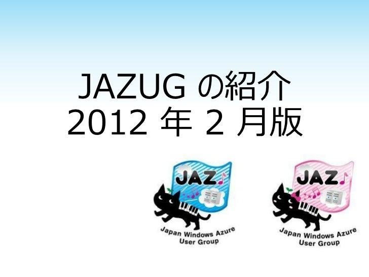 デベロッパーサミット2012 JAZUG LT