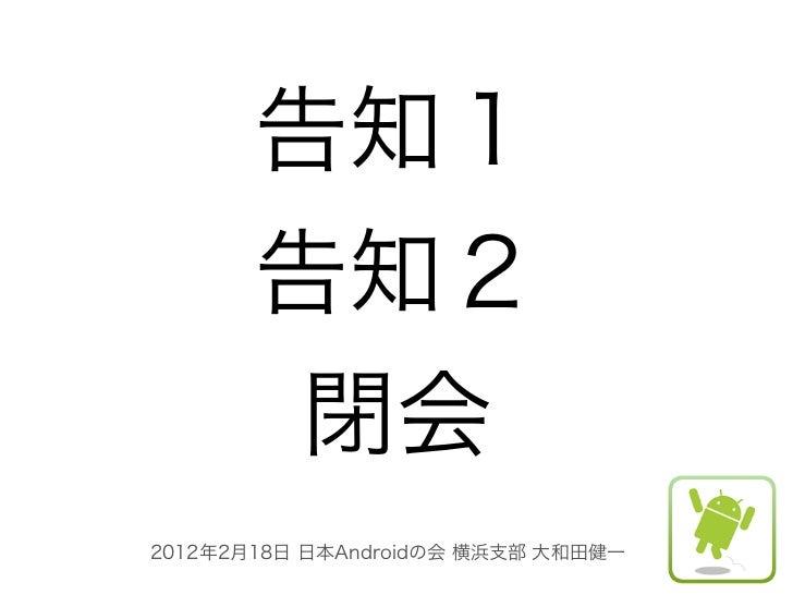 20120218 android in yokohama