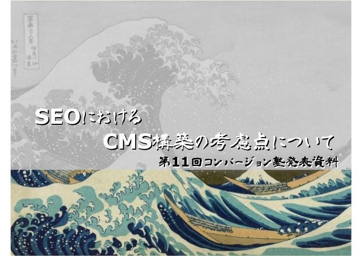 20120221コンバージョン塾発表資料