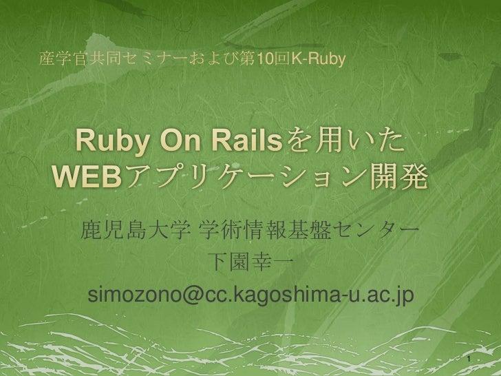 産学官共同セミナーおよび第10回K-Ruby  鹿児島大学 学術情報基盤センター           下園幸一  simozono@cc.kagoshima-u.ac.jp                                  1