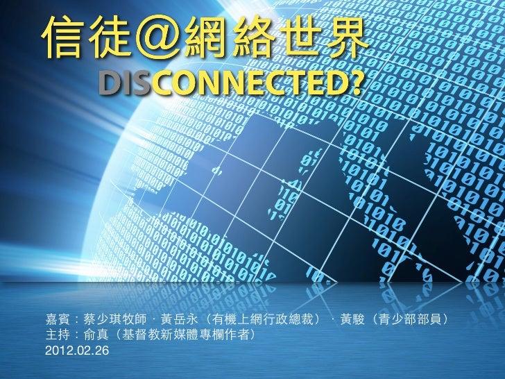 信徒@網絡世界:Connected?Disconnected?(2012.02.26@九龍城浸信會)