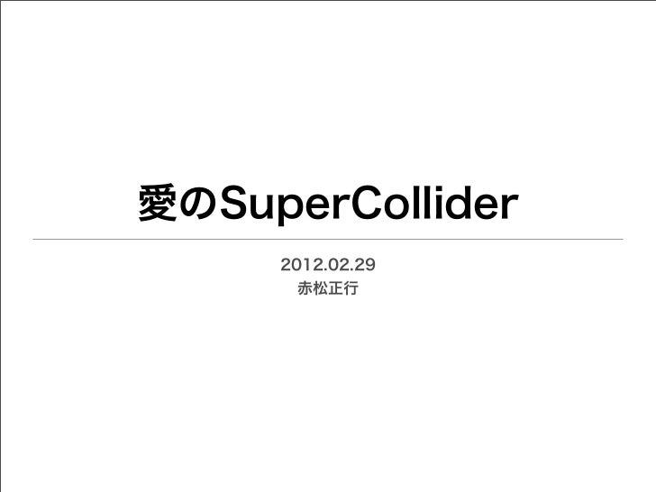 愛のSuperCollider