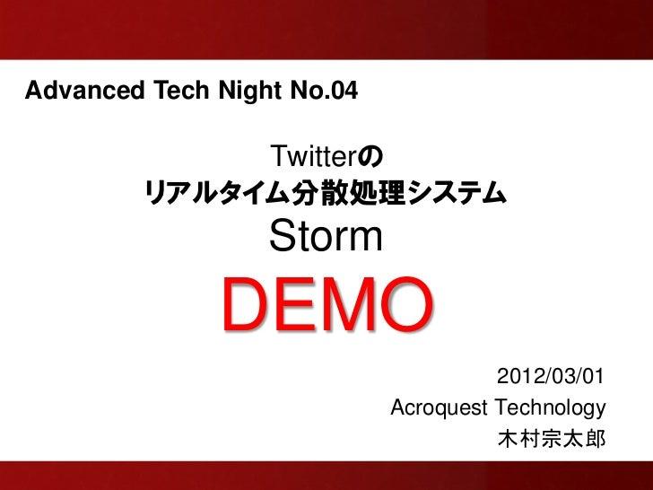 Twitterのリアルタイム分散処理システム「Storm」入門 demo