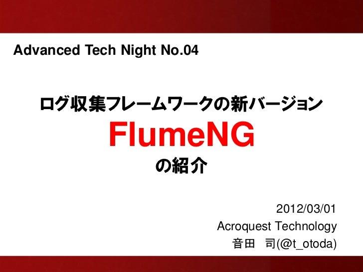 Advanced Tech Night No.04   ログ収集フレームワークの新バージョン            FlumeNG                   の紹介                                   ...