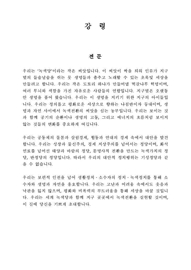 녹색당 강령(20120304)