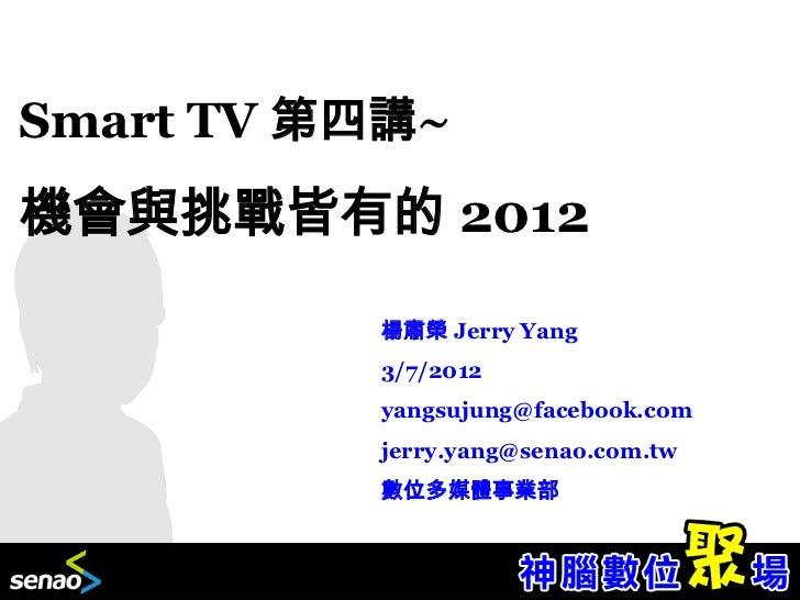 Smart TV 第四講~機會與挑戰皆有的2012