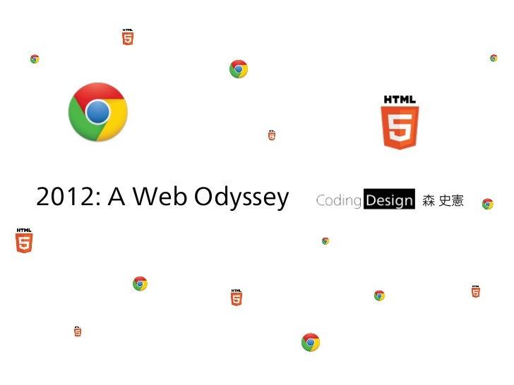 2012: A Web Odyssey   森 史憲