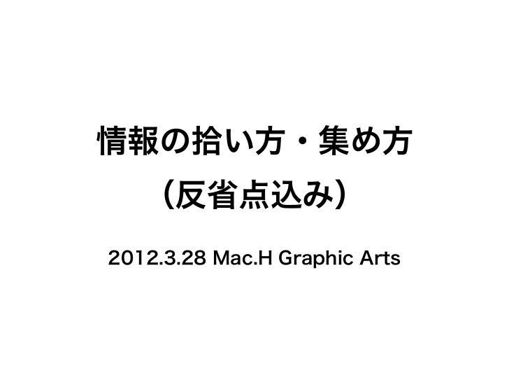 情報の拾い方・集め方   (反省点込み)2012.3.28 Mac.H Graphic Arts