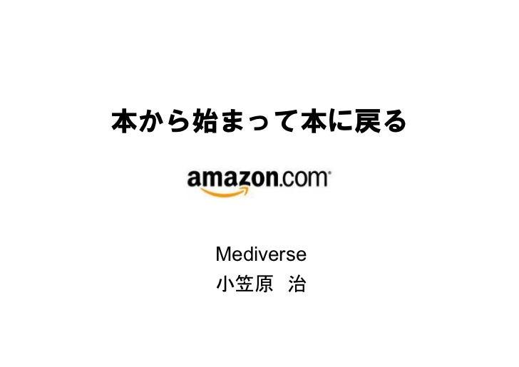 20120328_mediverse_amazon_ogasahara