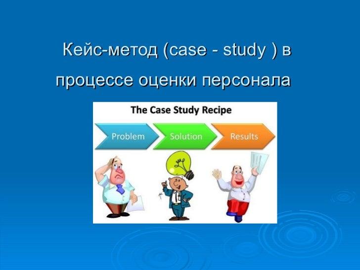 Кейс-метод (case - study ) впроцессе оценки персонала