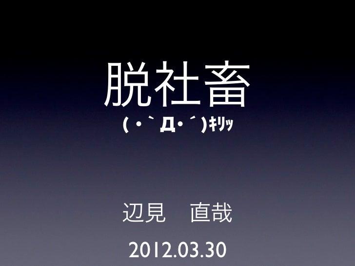 2012/03/30_居酒屋プレゼン