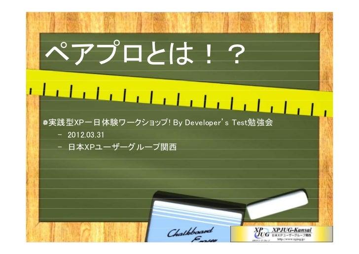 ペアプロとは!?実践型XP一日体験ワークショップ! By Developer's Test勉強会 – 2012.03.31 – 日本XPユーザーグループ関西