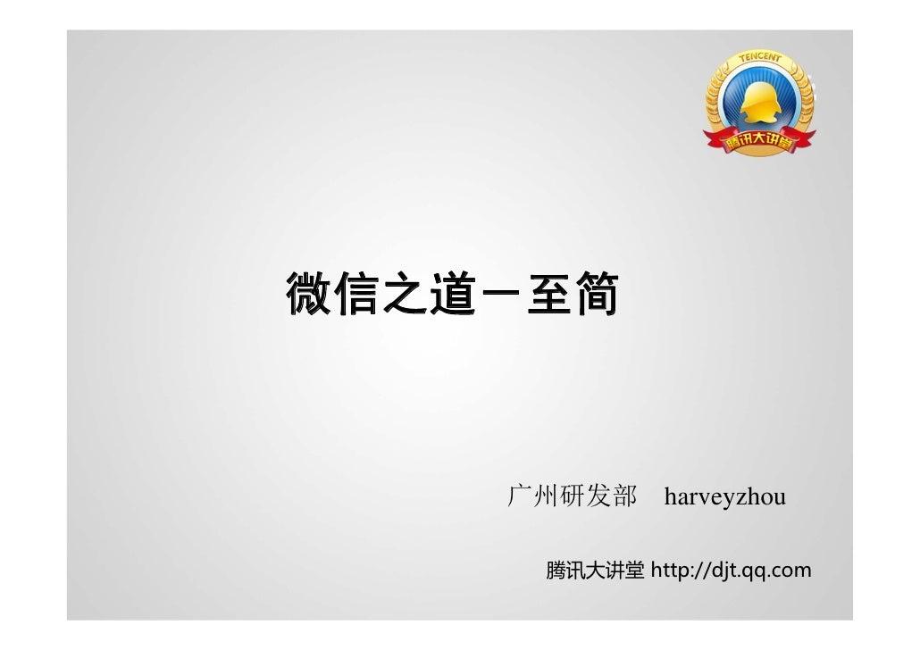 微信之道201204