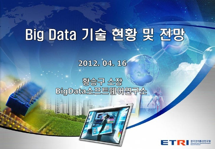 빅데이터미래전략세미나발표자료 빅데이터기술현황및전망-황승구-20120410