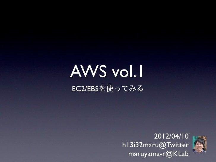 AWS Vol.1