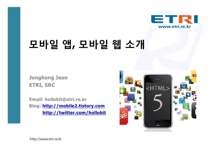 Mobile App, Mobile Web : Introduction