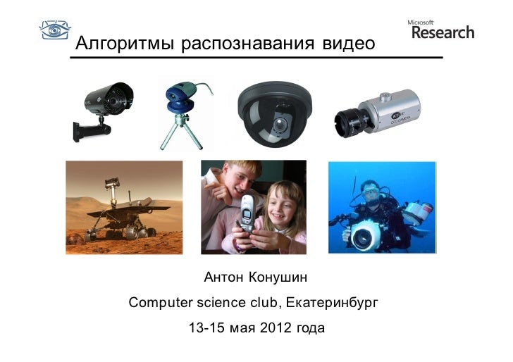 20120413 videorecognition konushin_lecture01