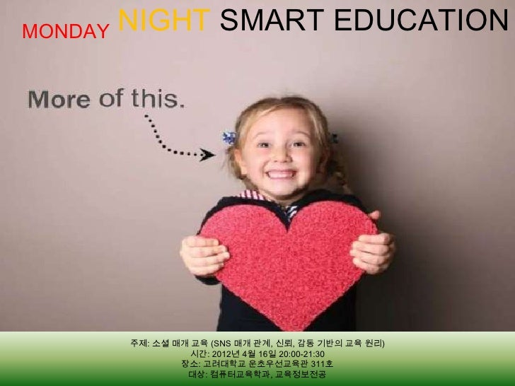 MONDAY   NIGHT SMART EDUCATION         주제: 소셜 매개 교육 (SNS 매개 관계, 신뢰, 감동 기반의 교육 원리)                   시간: 2012년 4월 16일 20:00...