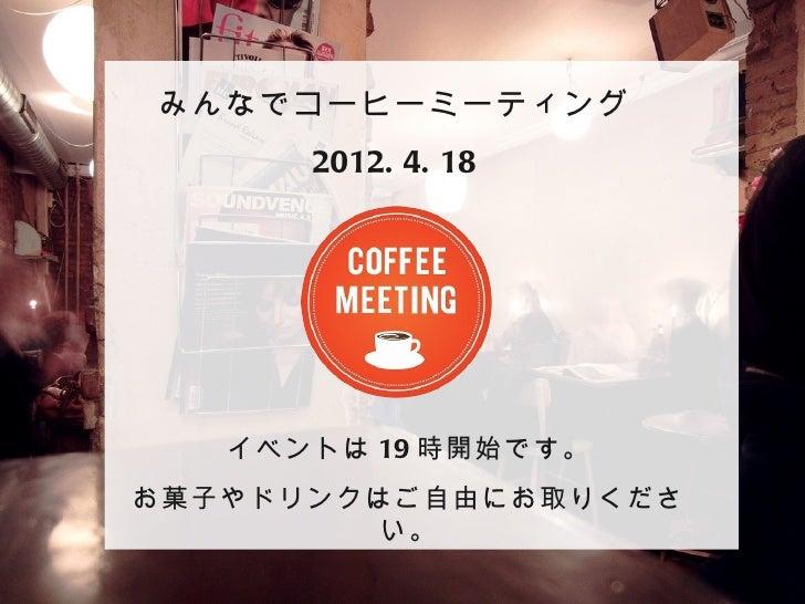 みんなでコーヒーミーティング 20120418