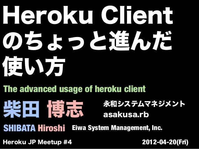 The advanced usage of heroku client