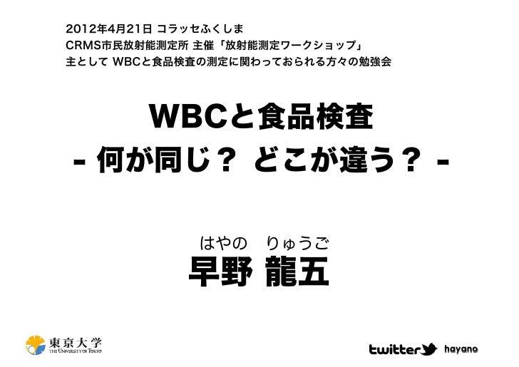 WBCと食品検査 - 何が同じ? どこが違う? -