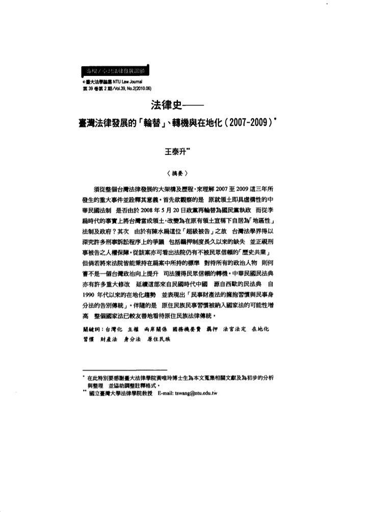 20120421 王泰升2