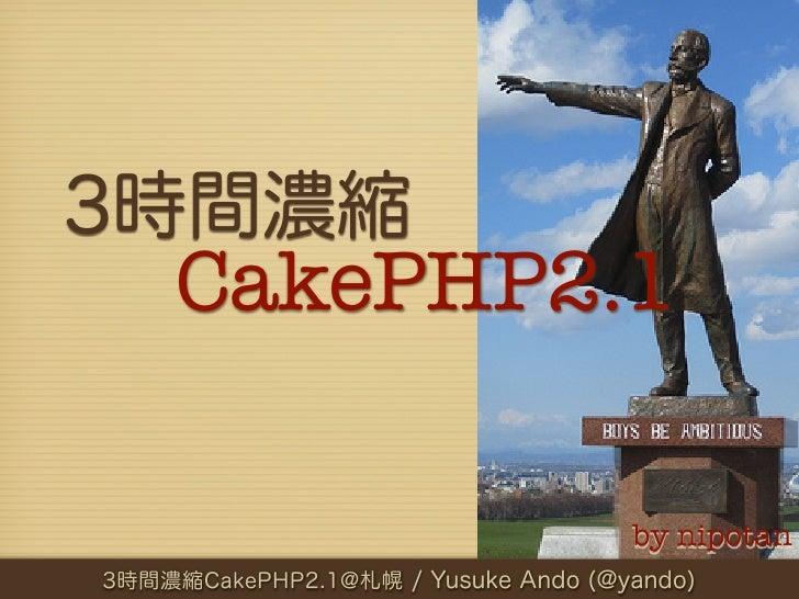 3時間濃縮CakePHP2.1 in PHPカンファレンス北海道2012