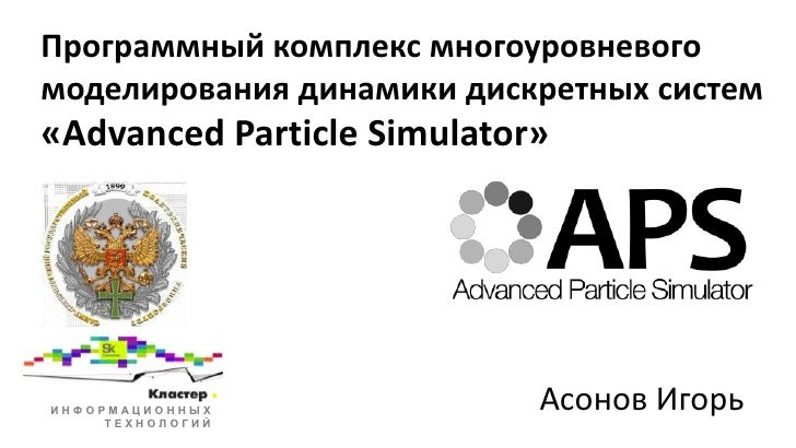 Altair - Advanced Particle Simulator