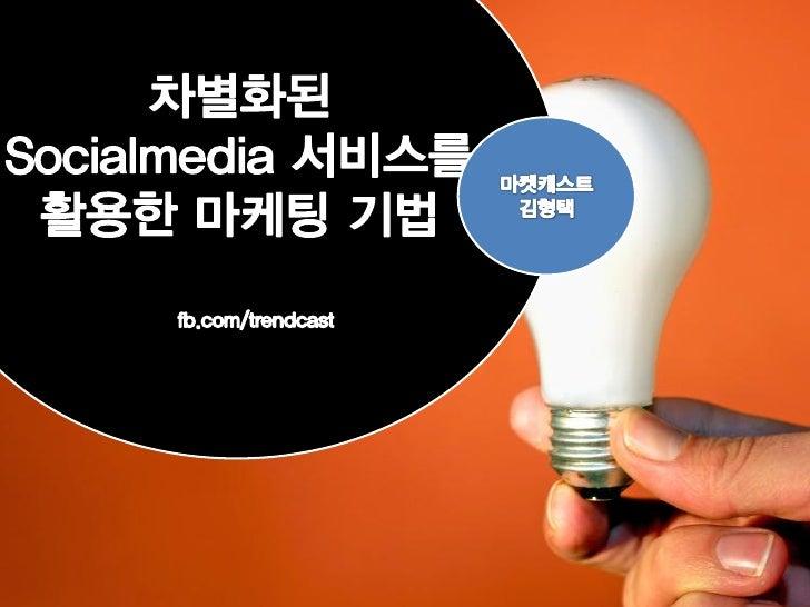 소셜마케팅컨퍼런스 -차별화된 소셜미디어 마케팅 기법-