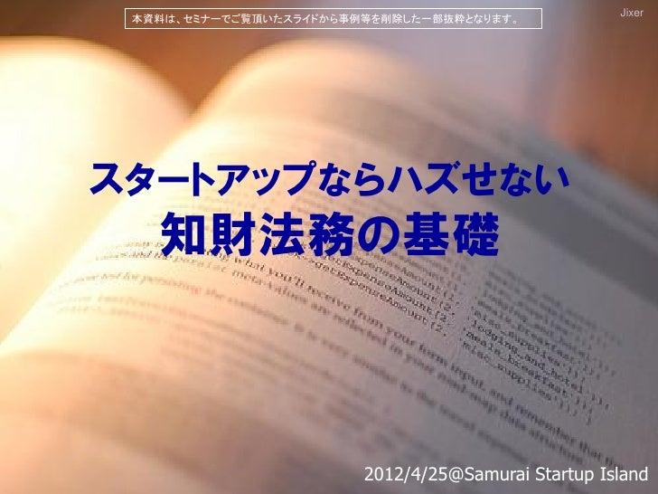 20120425 スタートアップならハズせない知財の基礎知識(一部抜粋)