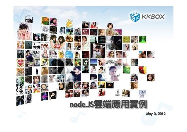 May 3, 2012node.JS雲端應用實例