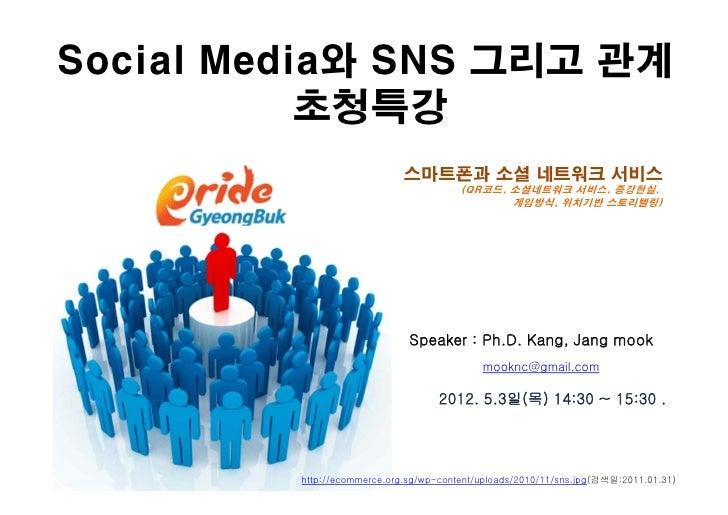 Social Media와 SNS 그리고 관계           초청특강                             스마트폰과 소셜 네트워크 서비스                                     ...