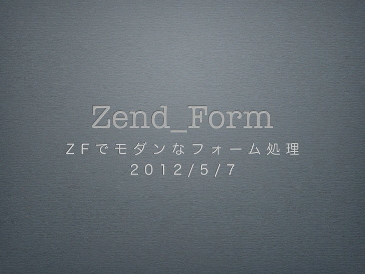 20120507 zendform