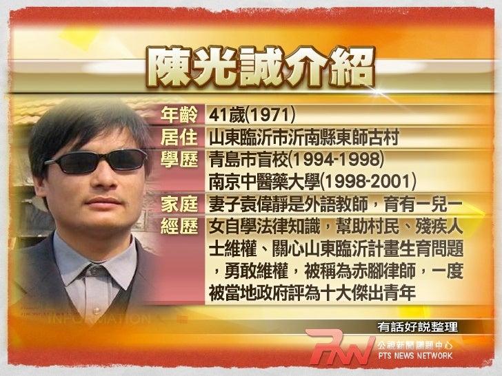 20120508 有話好說-中國維權律師陳光誠