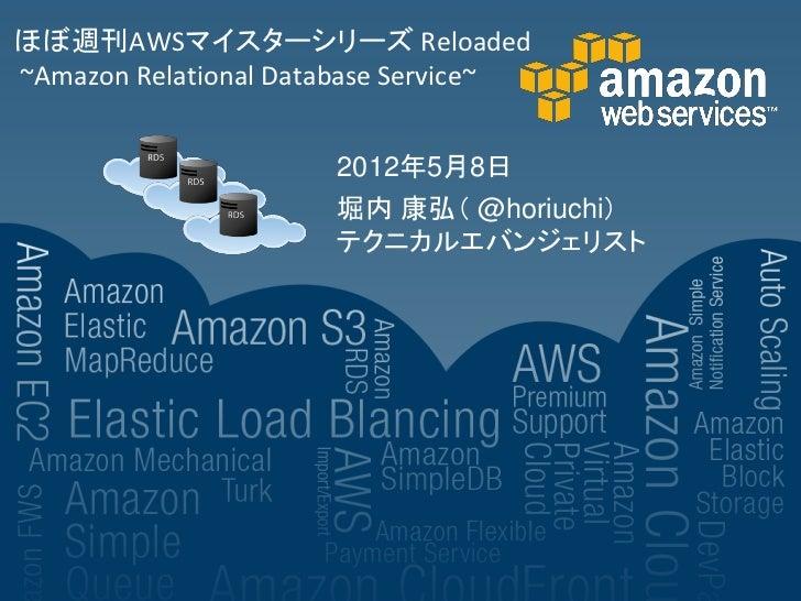 ほぼ週刊AWSマイスターシリーズ Reloaded~Amazon Relational Database Service~                      2012年5月8日                      堀内 康弘( @...