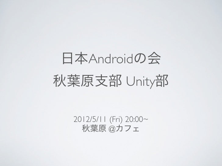 20120511 android akb_unity
