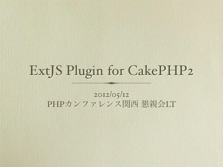 20120512 php カンファレンス関西 2012