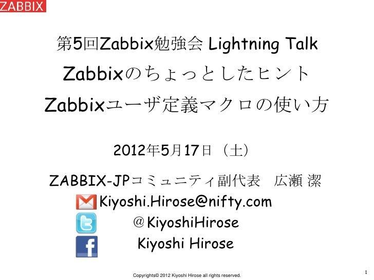 20120512 第5回Zabbix勉強会LT