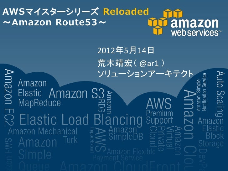 20120514 aws meister-reloaded-route53-public