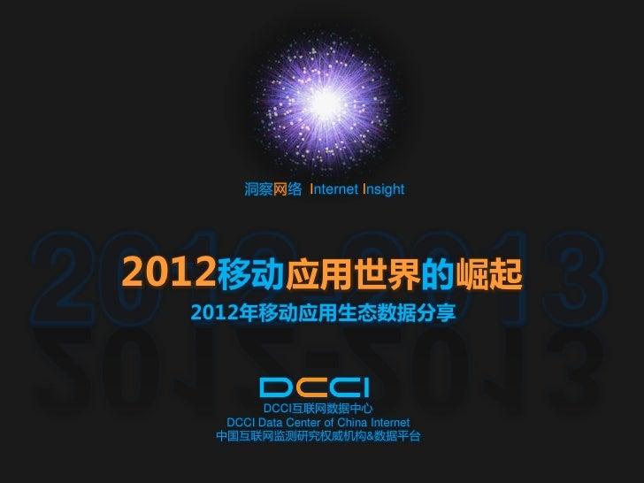洞察网络 Internet Insight2012-2013 2012移动应用世界的崛起   2012年移动应用生态数据分享           DCCI互联网数据中心     DCCI Data Center of China Interne...