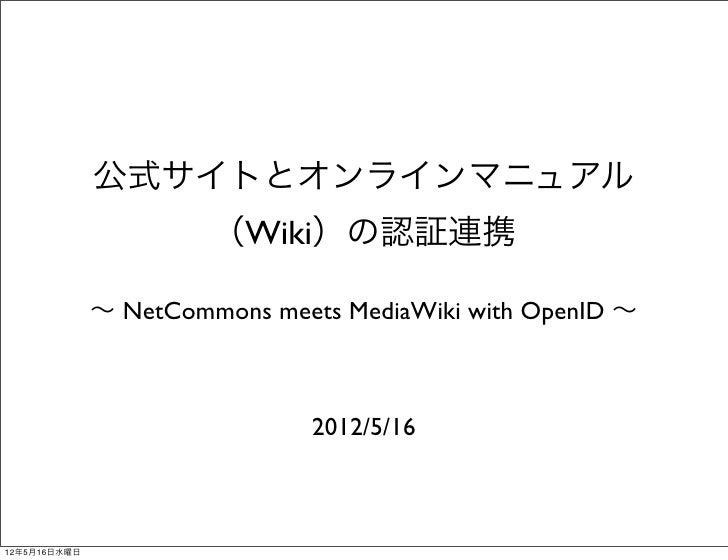 公式サイトとオンラインマニュアル(Wiki)の認証連携 ~ NetCommons meets MediaWiki with OpenID ~