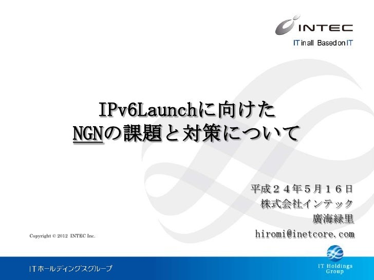 IPv6Launchに向けた                 NGNの課題と対策について                              平成24年5月16日                                株式会社イン...