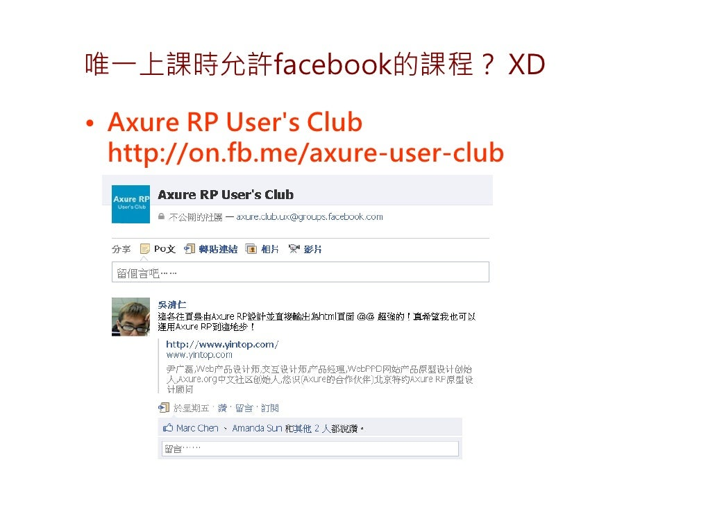 唯一上課時允許facebook的課程? XD• Axure RP Users Club  http://on.fb.me/axure-user-club